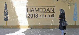 رویداد همدان 2018