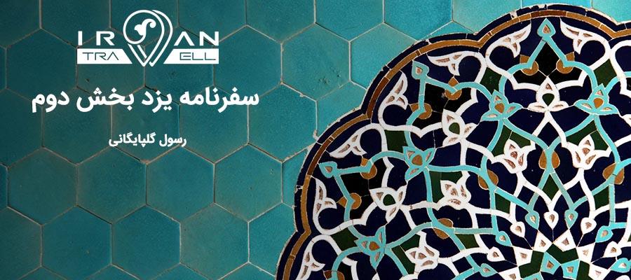یزدنامه قسمت دوم | سفرنامه سه روزه به شهر جهانی یزد