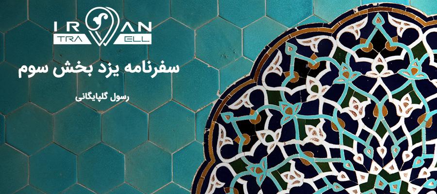 یزدنامه قسمت سوم | سفرنامه سه روزه به شهر جهانی یزد