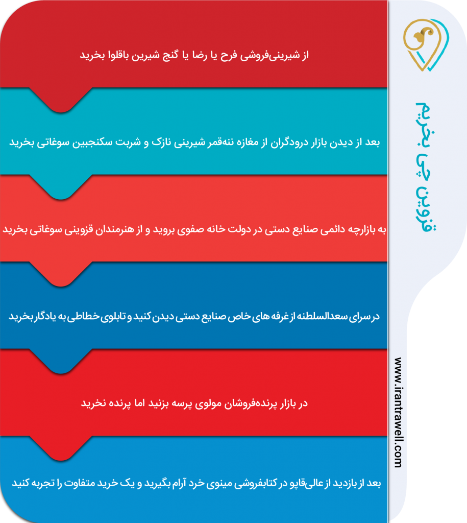 اینفوگرافی قزوین چی بخریم
