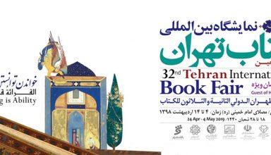 نمایشگاه کتاب تهران با رویکردی متفاوت