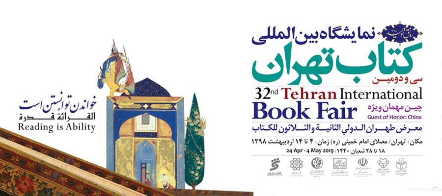 نمایشگاه کتاب تهران 98