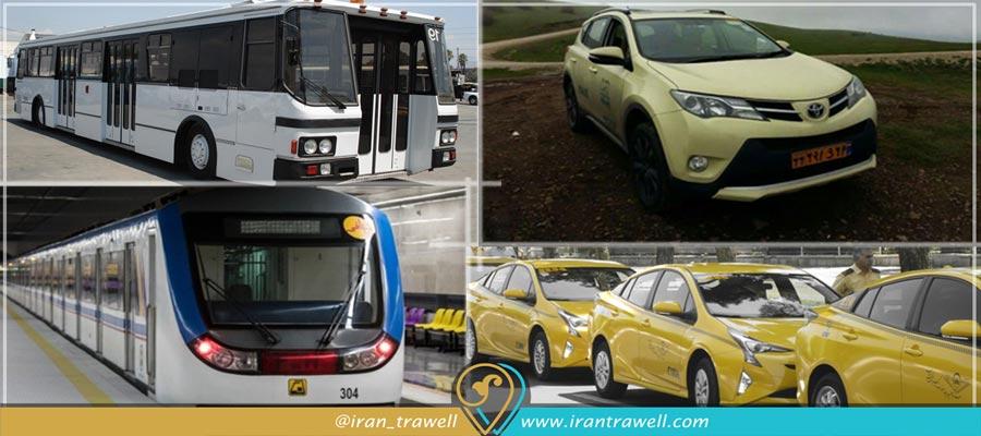 وسایل حمل و نقل عمومی برای رفتن به فرودگاه