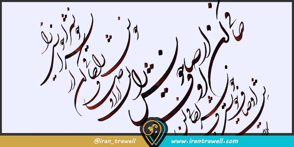 قزوین پایتخت خوشنویسی ایران