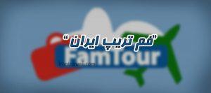 فم تریپ ایران