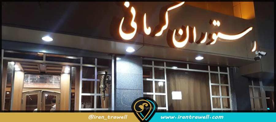 آدرس بهترین رستورانهای قزوین
