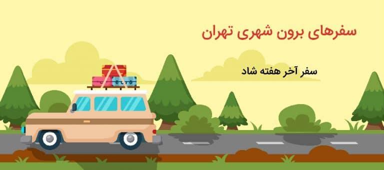 سفر آخر هفته از تهران